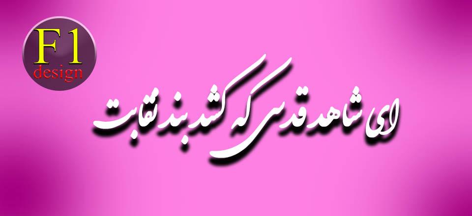 قسمتی از غزلیات خواجه حافظ شیرازی
