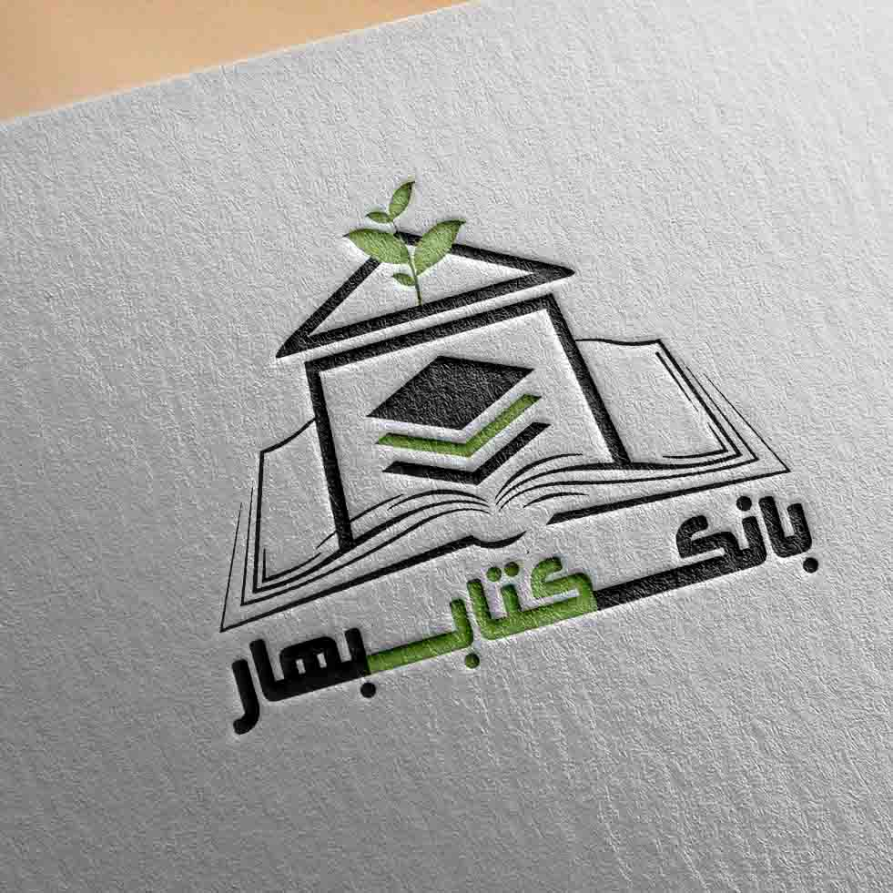 طراحی لوگو برای فروشگاه بانک کتاب بهار