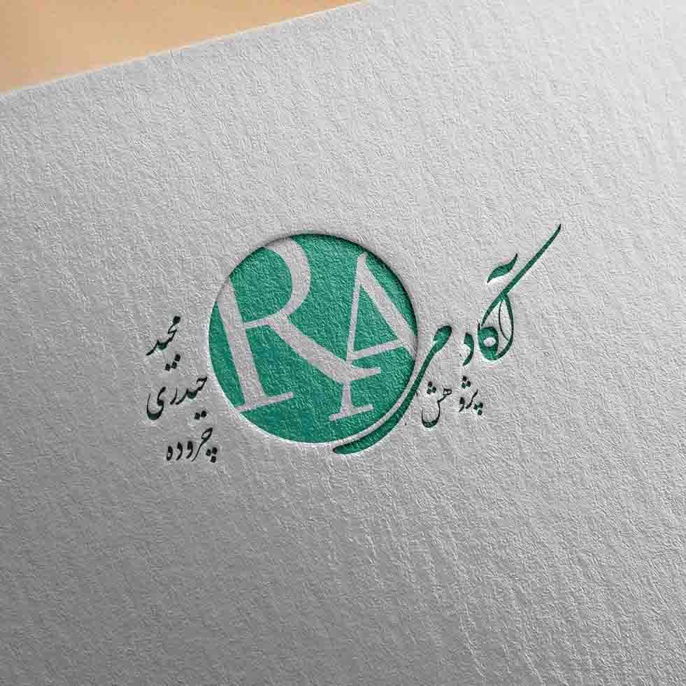 طراحی لوگو برای آکادمی پژوهش