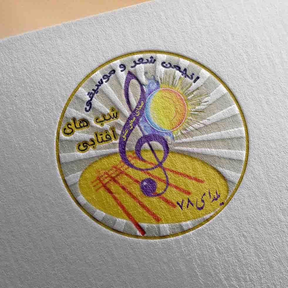 طراحی لوگو برای گروه موسیقی شب های آفتابی
