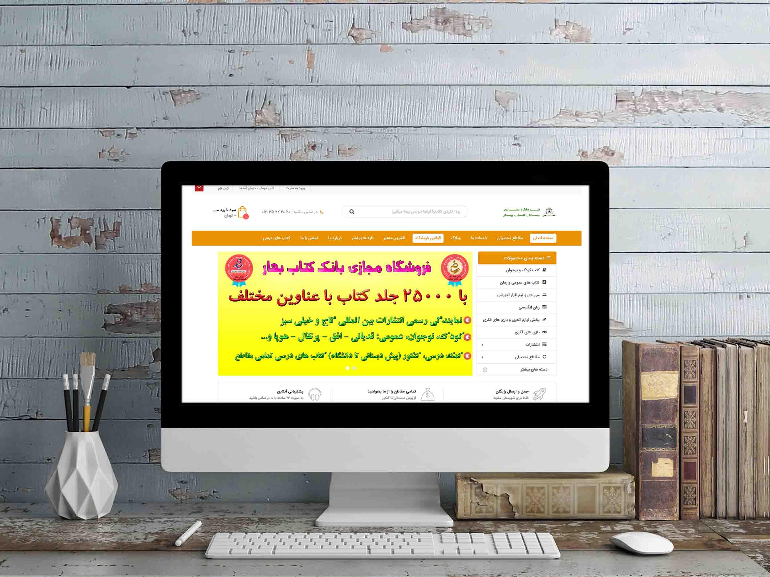 طراحی سایت بانک کتاب بهار