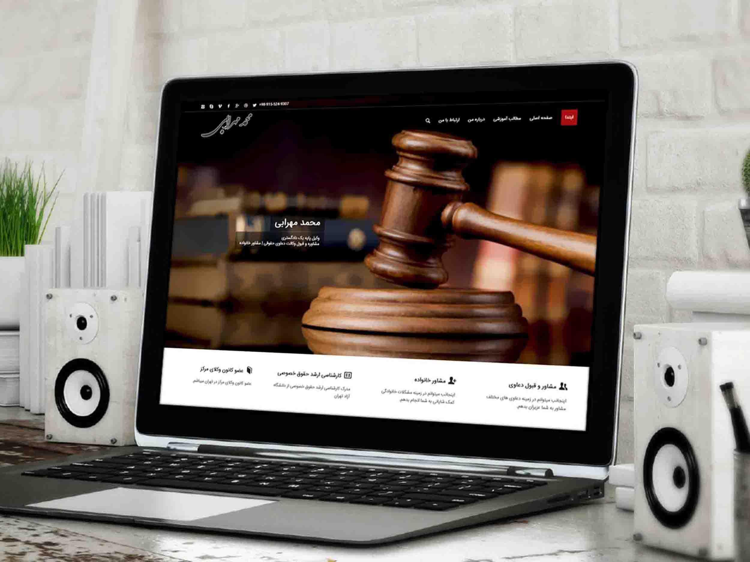 طراحی سایت شخصی وکیل پایه یک