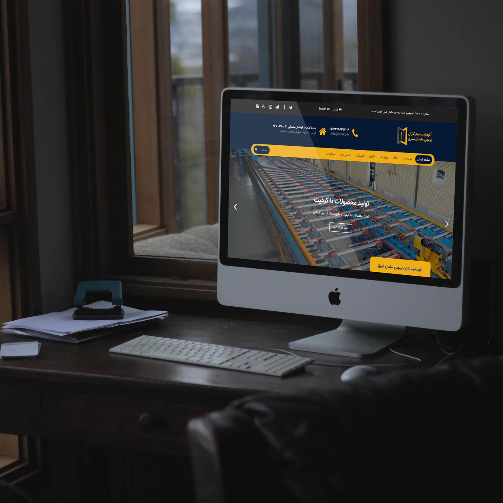 طراحی سایت شرکت آلومینیوم پارال