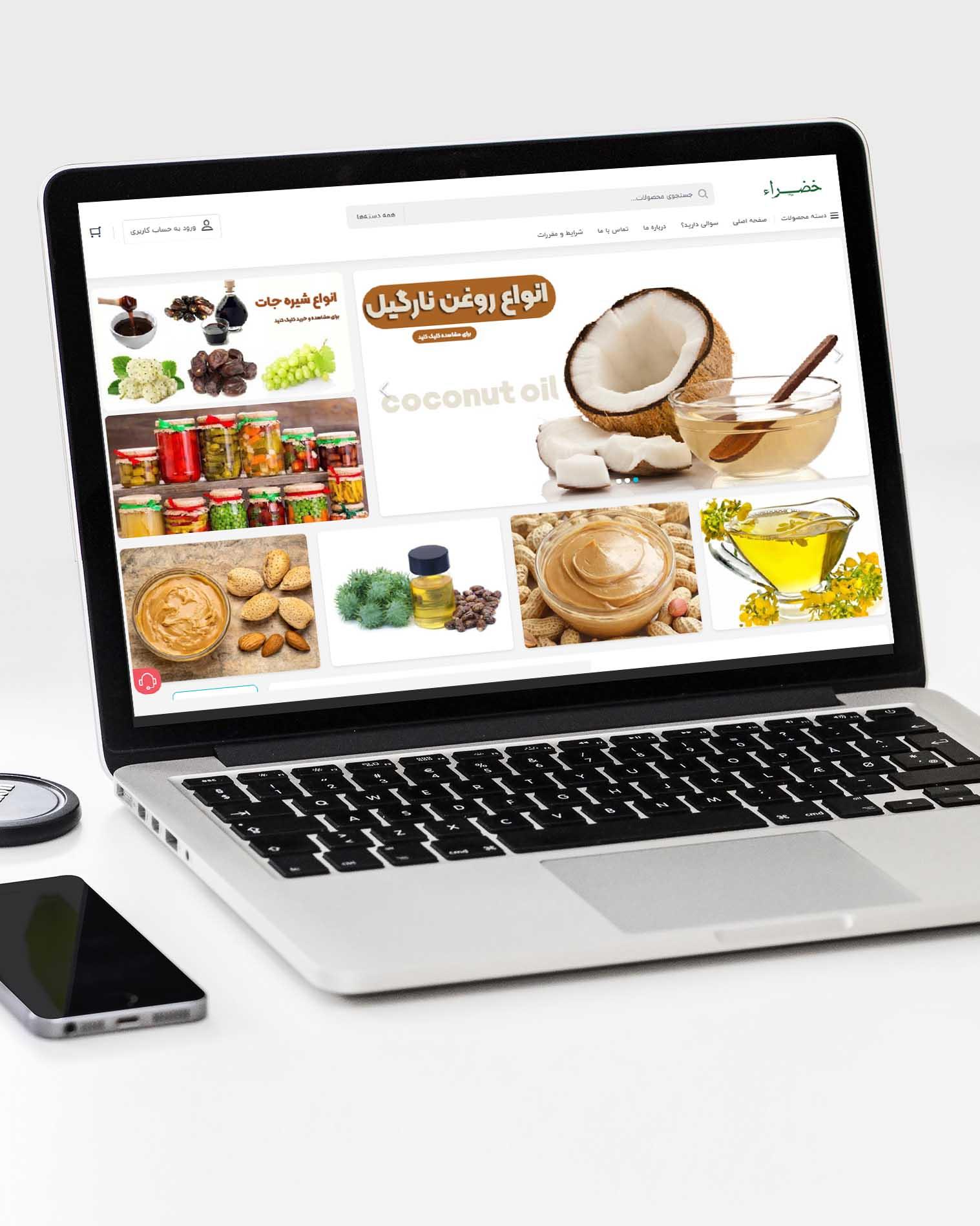 طراحی وب سایت محصولات ارگانیک خضرا