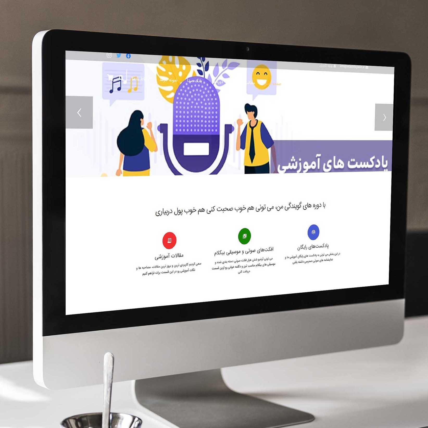 طراحی وب سایت آرش تقوی گوینده و صداگذار